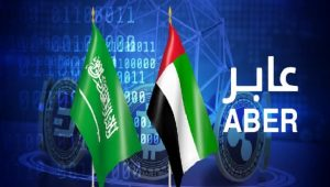 Aber a Common Digital Currency for UAE & Saudi Arabia